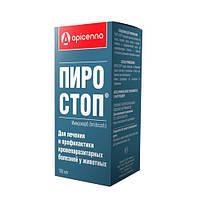 Піро-стоп 100 мл Api-San Росія