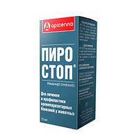 Піро-стоп 10 мл Api-San Росія