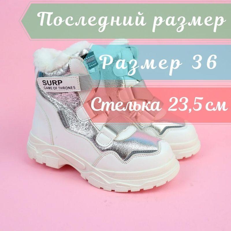 Белые термо ботинки девочке тм Том.м размер 36