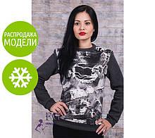 """Теплый батник женский """"Абстракция""""  Распродажа модели"""