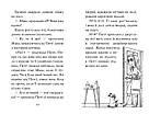 Мопс, який хотів стати єдинорогом. Книжка 1, фото 3
