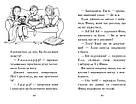 Мопс, який хотів стати гарбузиком. Книжка 4, фото 2