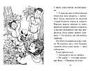 Мопс, який хотів стати гарбузиком. Книжка 4, фото 3