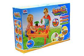 Дитячий ігровий пісочний набір арт. 0833. Пісок і вода все, що потрібно для цього набору.