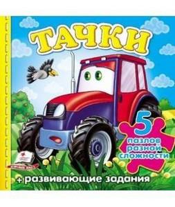 Книга-пазл. Тачки (трактор) А6 Рос Пегас