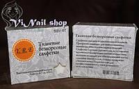 Безворсовые салфетки для маникюра YRE 80 шт.