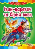 Казкова мозаїка. Іван-царевич та Сірий вовк Укр Пегас