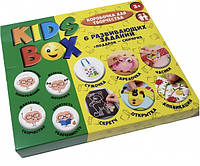 Подарок девочке, подарок мальчику, полезный подарок ребенку, набор для детского творчества Kids Box