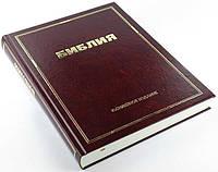 Библия 083 тв. бордо Юбилейное издание, формат 240х305 мм., фото 1