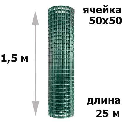 Сетка на забор из металла (Zn + ПВХ) зелёная 1,5х25 м (ячейка 50х50 мм)