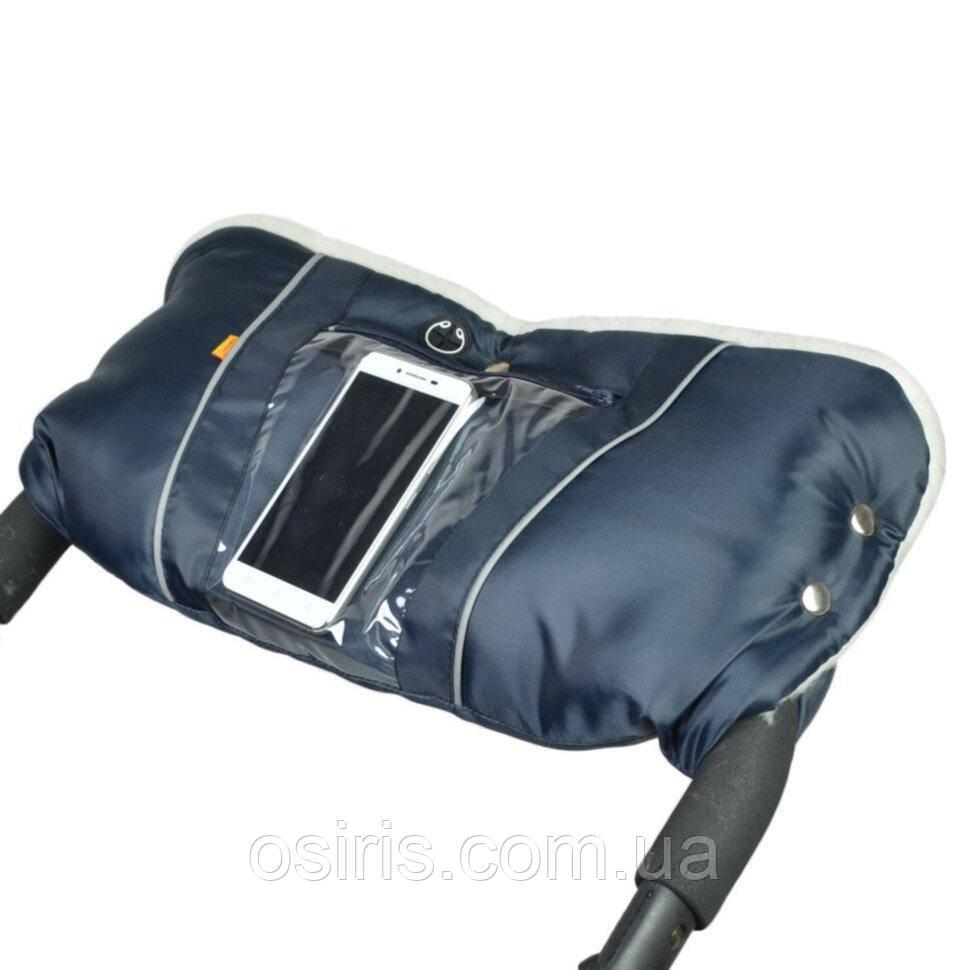 Муфта на коляску детскую с карманом для смартфона на овчине Темно-синяя / муфты рукавицы на детскую коляску