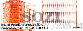 Аварійна пластикова сітка А-95 50 метрів - ПС-01