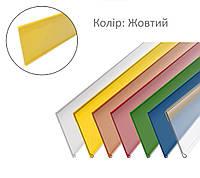 Жовтий цінникотримач DBR-39 самоклеючий / Ценники. Ценникодержатели полочные. Держатели ценников