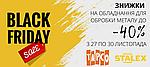 Готові до BLACK FRIDAY Sale? З 27 по 30 листопада знижки до 40% на STALEX та TAPCO!