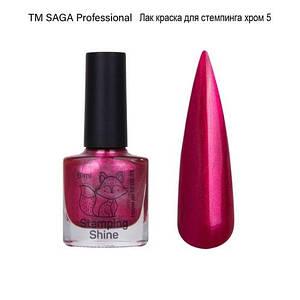 Лак для стемпинга Saga Stamping Shine №5  8 мл
