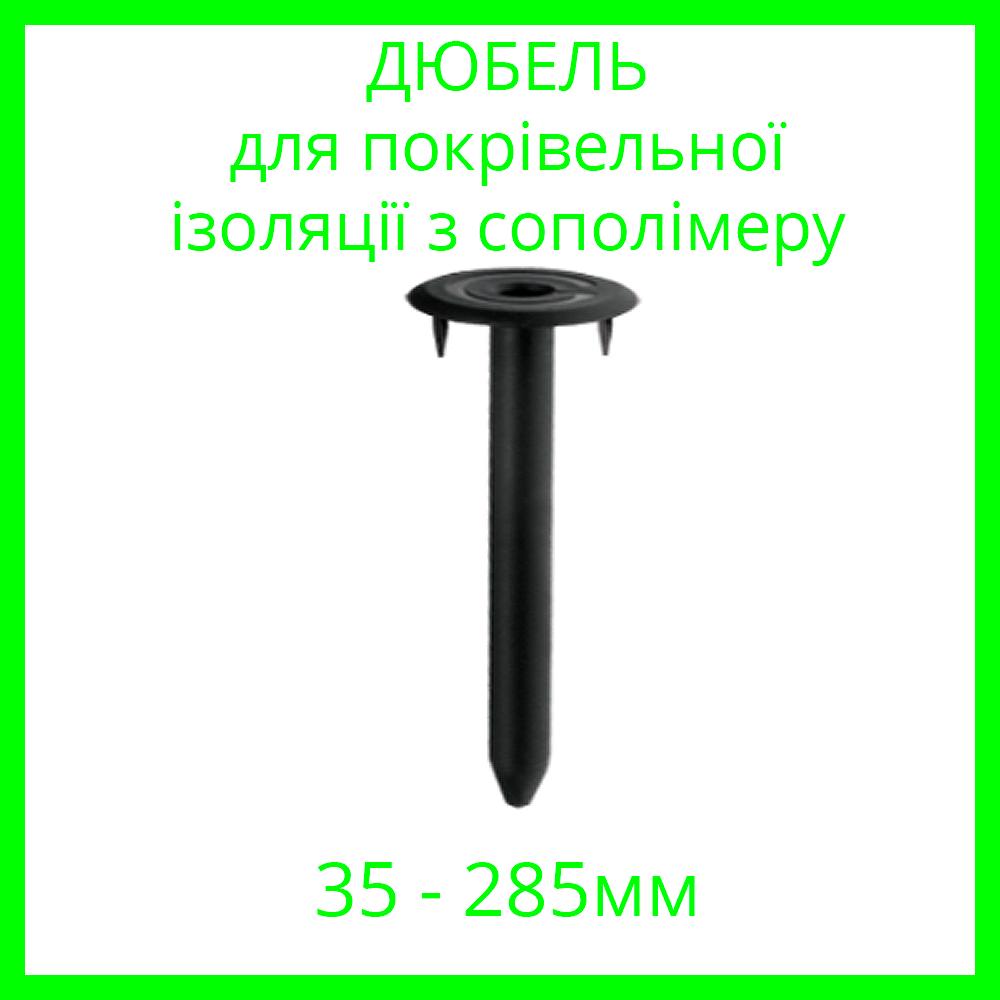 Дюбель ETANCO з шипами для кріплення покрівельної ізоляції з сополімеру 35-285мм