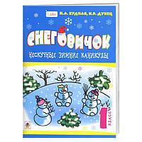 Нескучные зимние каникулы. Снеговичок. 1 клас (9789661037297)