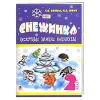 Нескучные зимние каникулы. Снежинка. 2 клас (9789661037334)