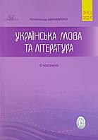ЗНО 2021 Українська мова та література (2 частина), Авраменко О.