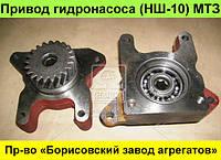 Привод гидронасоса НШ-10 МТЗ 240-1022030 пр-во БЗА