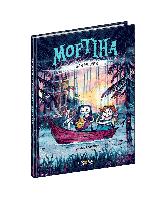 Мортіна і Таємниче озеро Кн.4 Мортіна