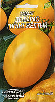 """Семена Украины томат """"Де-барао"""" Гигант желтый 0,1г"""