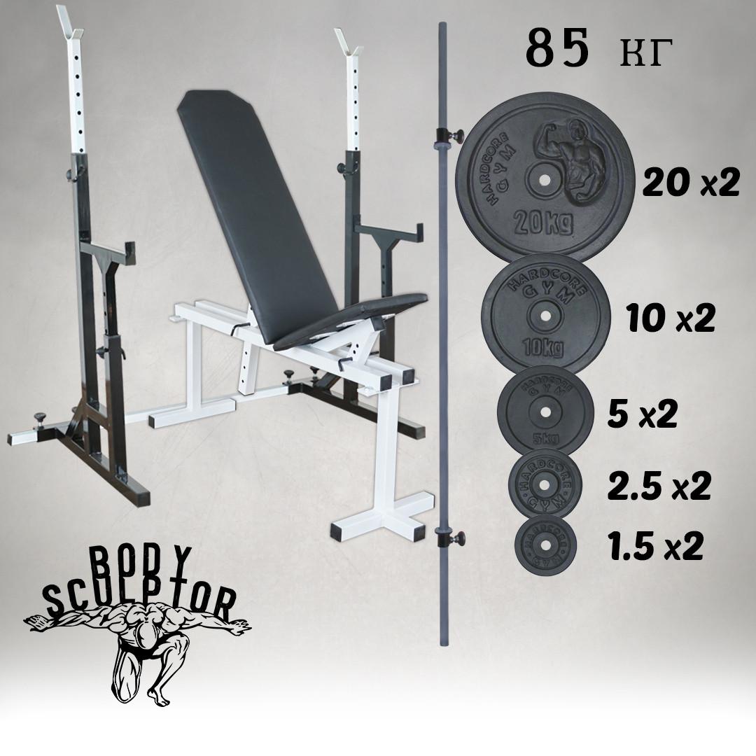 Лавка регульована для жиму (до 250 кг) та Стійки з страховкою (до 200 кг). Штанга 85 кг