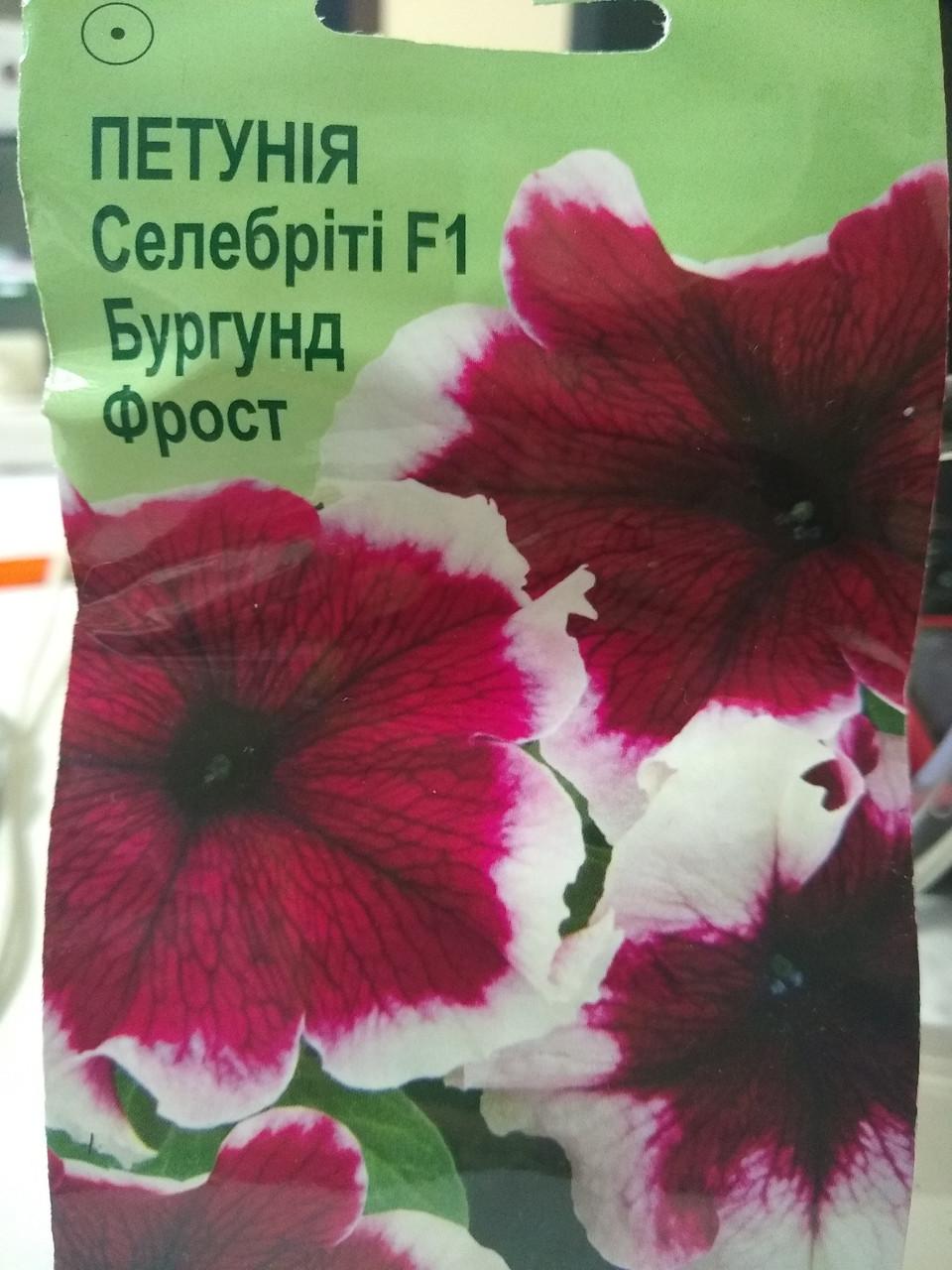 Семена петунии гибридной Селебрити F1 Бургунд Фрост 10 семян Элитсортнасиння Украина