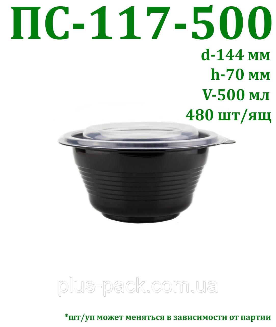 Супница 500мл (120 штук)