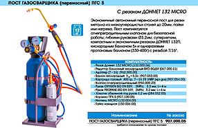 """Комплект газосварщика (переносной) ПГС-5 """"Донмет"""""""