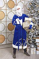 Дед Мороз Новогодний костюм карнавальный синий велюр.
