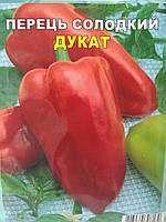 Семена перца сладкого раннего Дукат 10 грамм Элитсортнасиння Украина