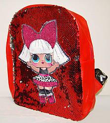 Рюкзак детский с пайетками Кукла ЛОЛ 30х22х10 см