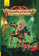 Лицар-дракон Крысы Ранок 296064, КОД: 248563