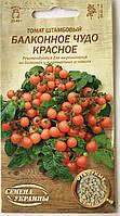 Семена Украины Томат Балконное чудо Красное 0.1г