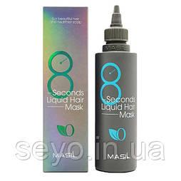 Экспресс-маска для объема волос Masil 8 Seconds Liquid Hair Mask 8, 200 мл
