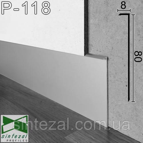 Скрытый плинтус алюминиевый, 80х8х2500мм. Встроенный плинтус тонкий Sintezal® Р-118