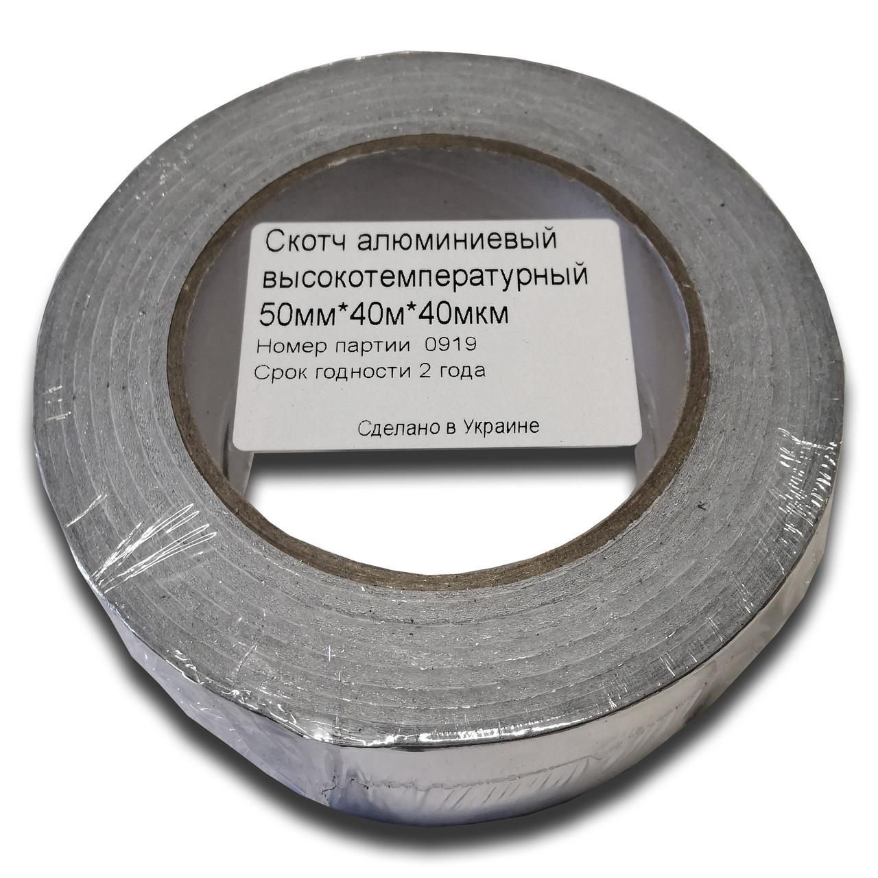 Скотч термостойкий алюминиевый 50 мм х 40 м
