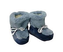 Детские меховые сапожки домашние Серые с синим, размеры стопы (от 11 до 17 см)