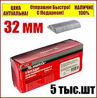 Гвозди для пневматического степлера  длина 32 мм ширина 1,25 мм  толщина 1 мм  5000 шт MTX 57612