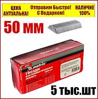Гвозди для пневматического степлера  длина 50 мм ширина 1,25 мм  толщина 1 мм  5000 шт MTX 57620