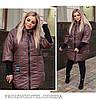 Женская теплая стеганная осенне-зимняя куртка на синтепоне с довязанными рукавами, батал большие размеры, фото 10