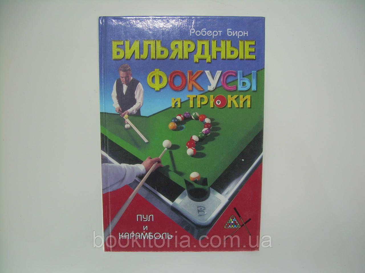Бирн Р. Бильярдные фокусы и трюки: пул и карамболь (б/у).