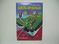 Бирн Р. Бильярдные фокусы и трюки: пул и карамболь (б/у)., фото 1