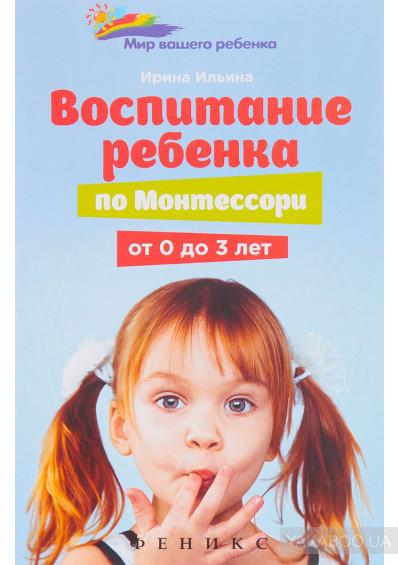 Ильина И. Воспитание ребенка по Монтессори от 0 до 3 лет