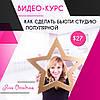 """Видео-курс """"Как сделать бьюти-студию популярной"""""""