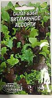 Семена Украины Салат Бэби Витаминное Ассорти 1г