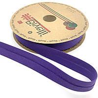 Бейка хлопковая фиолетовая 20 мм
