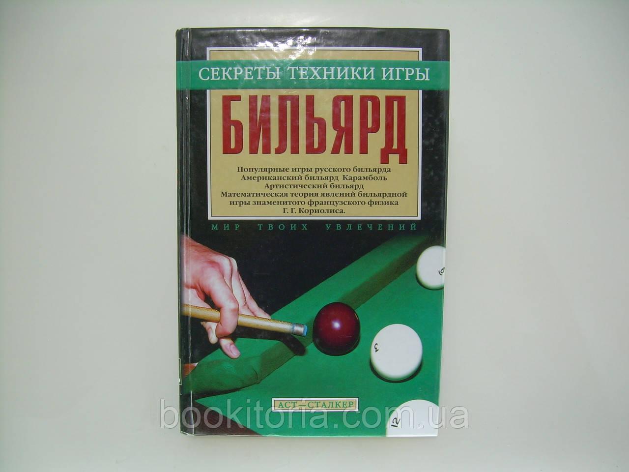 Мисуна Г. (сост.) Бильярд (б/у).