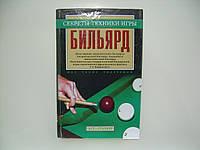 Мисуна Г. (сост.) Бильярд (б/у)., фото 1